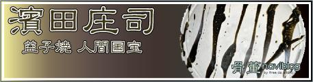 益子焼の人間国宝の濱田庄司の買取・販売情報