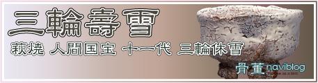 人間国宝・三輪壽雪(萩焼十一代三輪休雪)の略歴・販売・買取情報