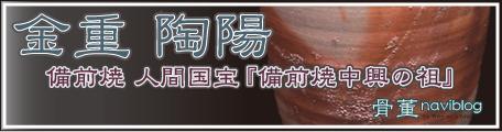 備前焼人間国宝・金重陶陽の略歴・販売・買取情報