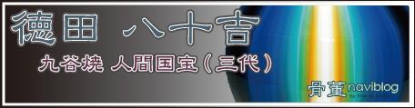 九谷焼の人間国宝・三代徳田八十吉の略歴・販売・買取情報