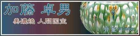 美濃焼の人間国宝・加藤卓男の略歴・販売・買取・骨董品情報