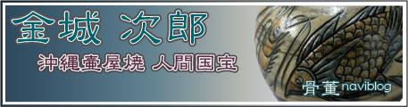 沖縄・琉球陶器の人間国宝・金城次郎の略歴・販売・買取情報