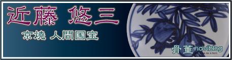 京焼の人間国宝・近藤悠三の略歴・販売・買取・骨董品情報