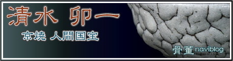 京焼の人間国宝・清水卯一の略歴・販売・買取・骨董品情報
