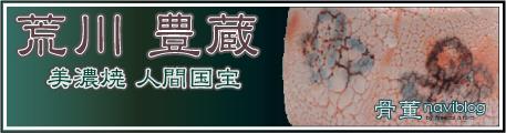 美濃焼の人間国宝・荒川豊蔵の略歴・販売・買取・骨董品情報
