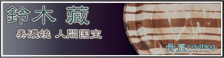 美濃焼の人間国宝・鈴木蔵の略歴・販売・買取・骨董品情報